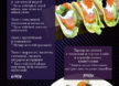 Tacos with lightly salted salmon, sour cream and salmon caviar