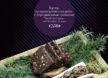 Тартар из мраморной говядины с бородинскими гренками