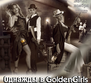 """Party  """"Once Upon a Time at GoldenGirls"""""""